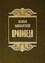 Святитель Илия Минятий